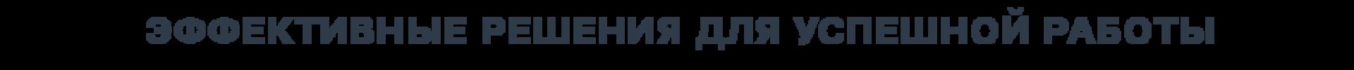 https://kampas.ru/wp-content/uploads/2020/05/effectresh-1920x100.png